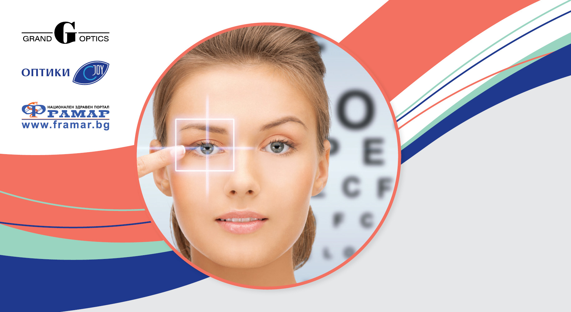 Съвместна инициатива на оптики Grand Optics, Joy Optics и Framar.bg