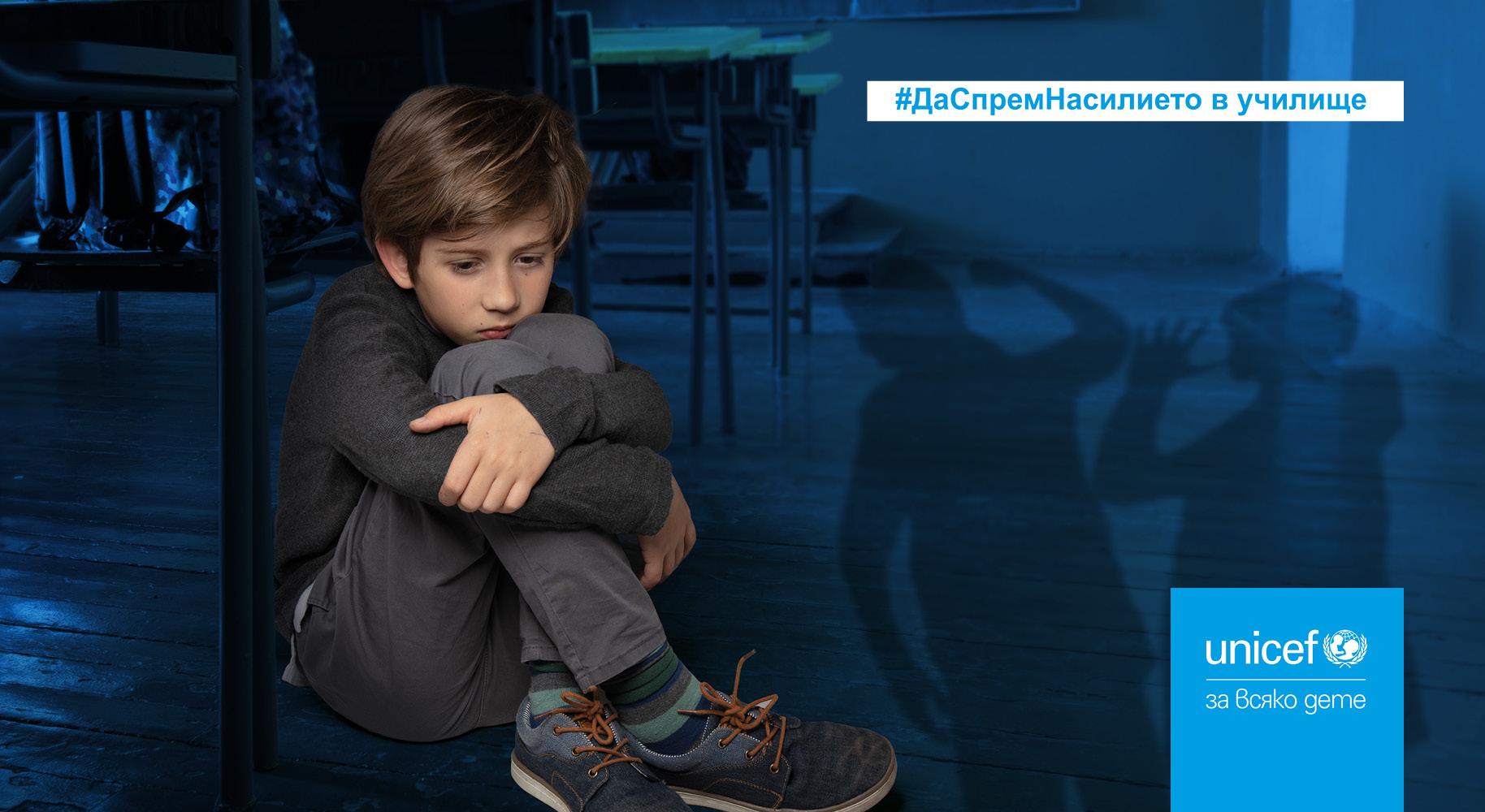 """Джой Фешън подкрепя кампанията на УНИЦЕФ """"Заедно срещу насилието в училище"""""""