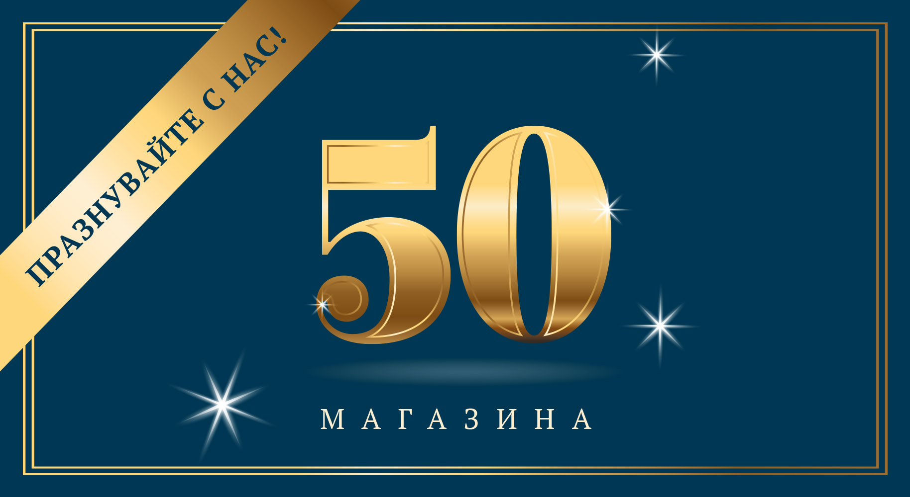 """""""Джой Фешън"""" празнува 50 оптики в цялата страна"""