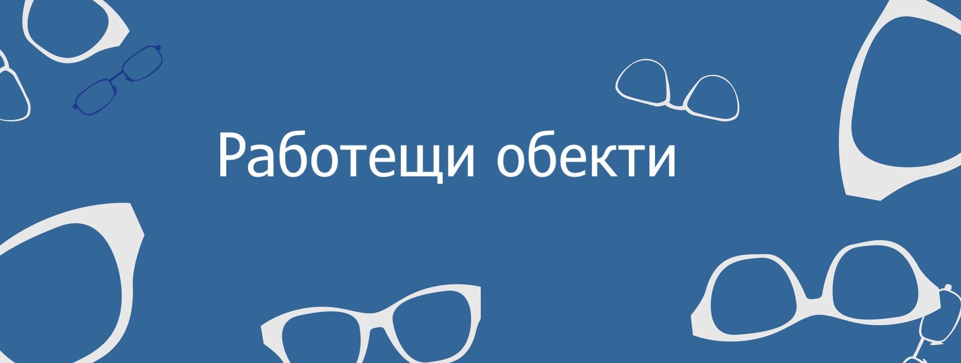 Информация за работещи оптики